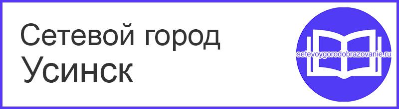 Сетевой город Усинск - войти в систему образования